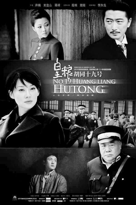 电视剧《皇粮胡同十九号》许晴