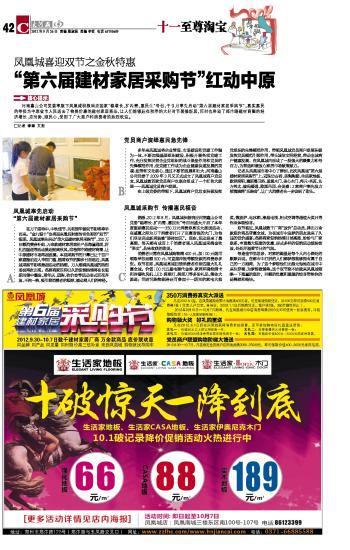 """""""第六届建材家居采购节""""红动中原"""