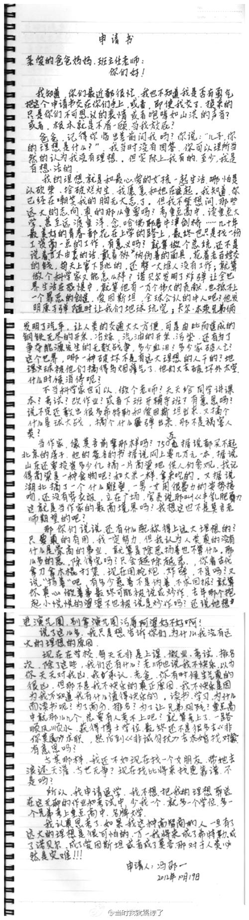 检讨书之七 - 老肖 - 肖立安博客
