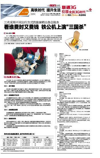 """记者在郑州机场提供的一份高铁与民航的技术经济指标对比(以下简称""""对"""