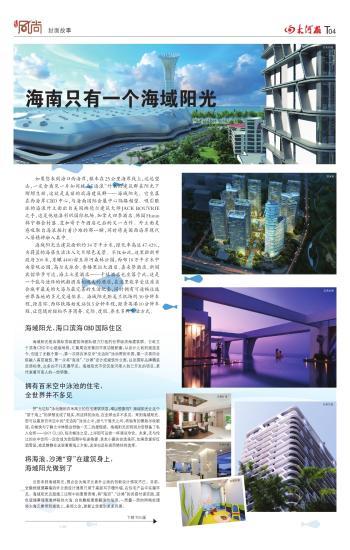 阳光海岛行程广告图片