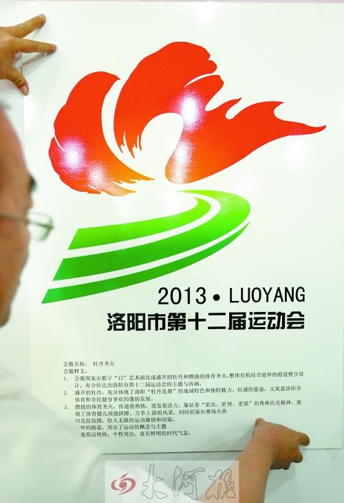 【亮点】运动会会徽设计在全国征集 &nbsp