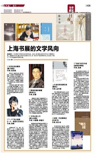 上海书展的文学风向