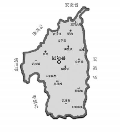 豫地密码・省直管县之固始(一)