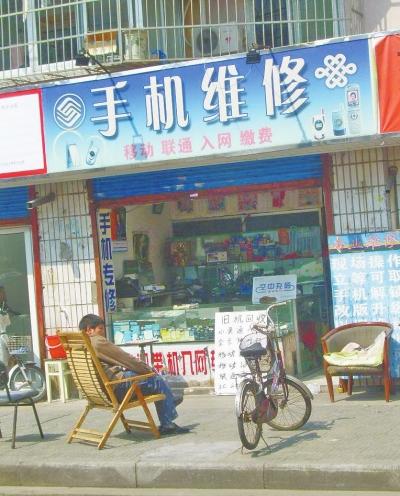 p;路边的手机维修店