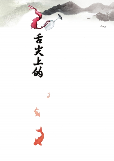 舌尖上的陕西 高清 《舌尖上的中国》第一季全集解说词