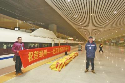 郑州至北京高铁物流列车正式开通