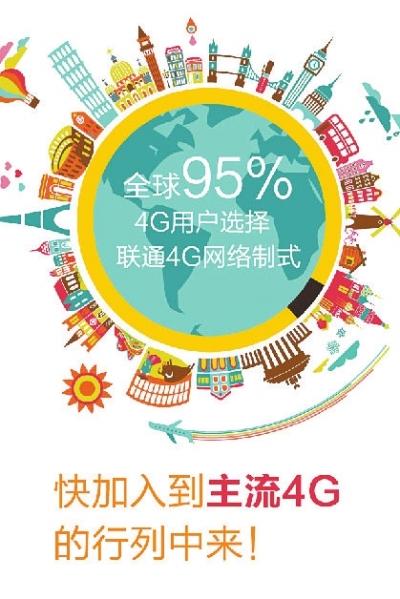 由于中国联通采用的是国际主流