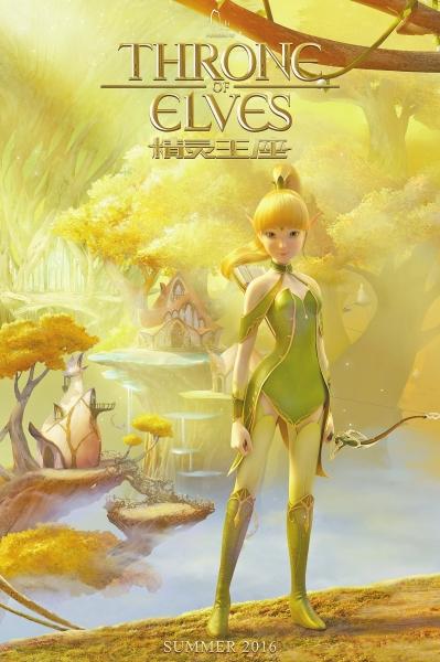 《精灵王座》海报图片