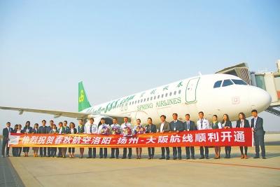 新开通的洛阳—扬州—大阪航班由春秋航空执飞