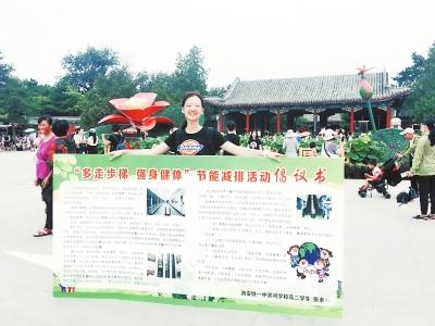 16岁三门峡女孩北京街头宣传环保