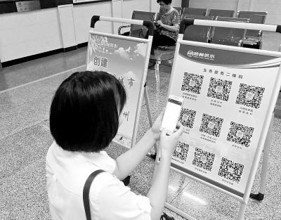 9个二维码在郑州供水微信公众号公布 交水费不用排队