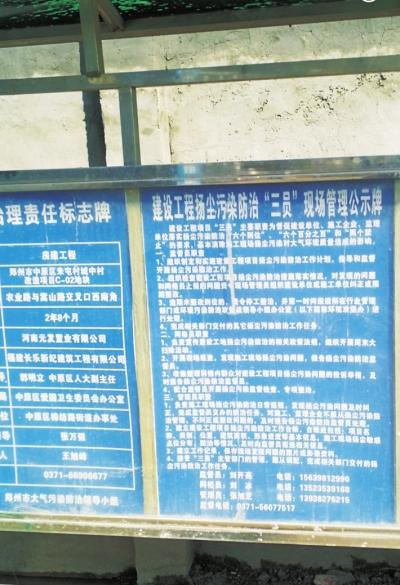 郑州这个公示牌 五个监督电话错