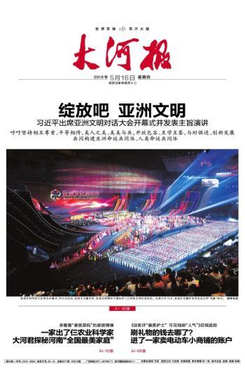 大河报电子版2019年05月16日