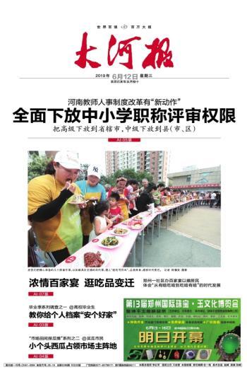 大河报电子版2019年06月12日