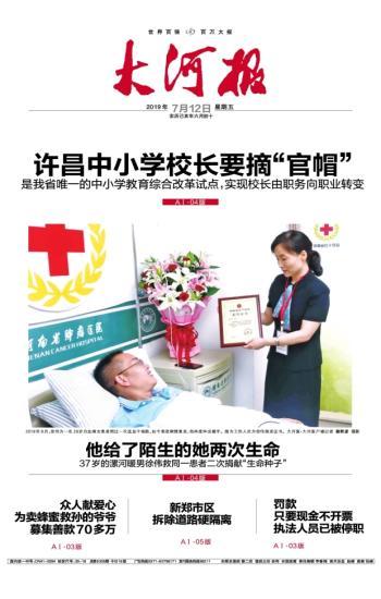 大河报电子版2019年07月12日