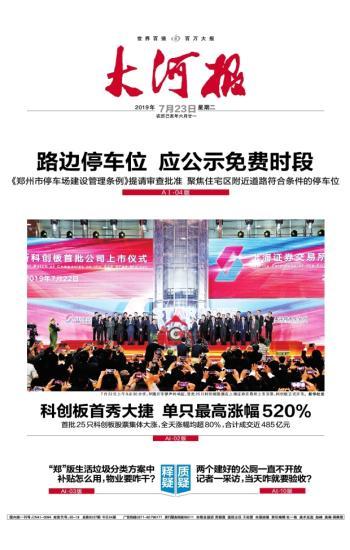 大河报电子版2019年07月23日