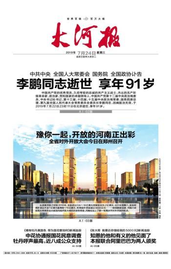 大河报电子版2019年07月24日