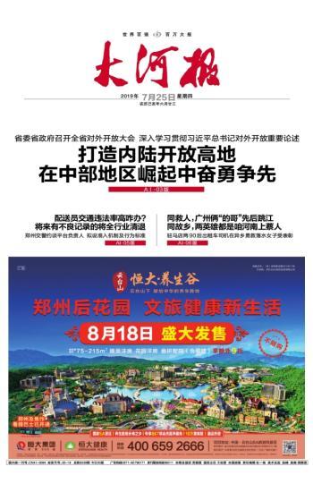 大河报电子版2019年07月25日