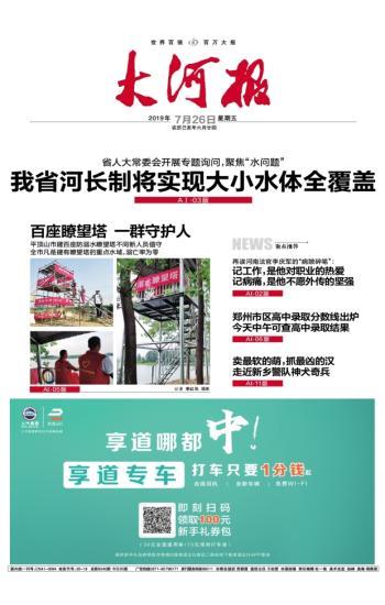 大河报电子版2019年07月26日