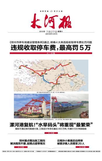 大河报电子版2019年07月27日
