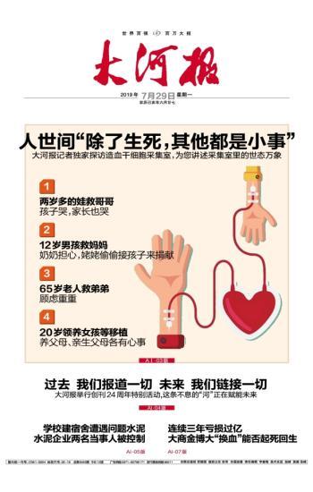 大河报电子版2019年07月29日