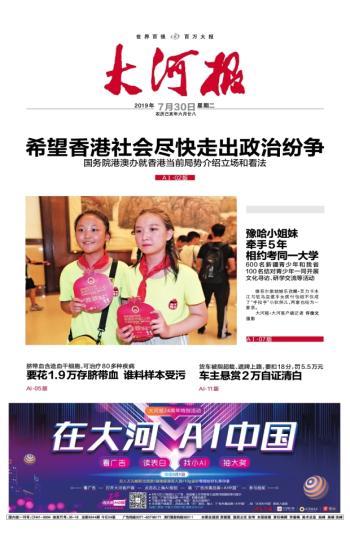 大河报电子版2019年07月30日