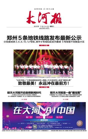 大河报电子版2019年07月31日