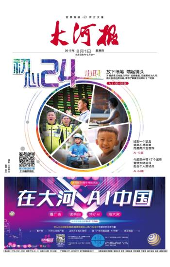 大河报电子版2019年08月01日