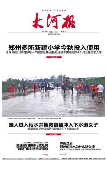 大河报电子版2019年08月03日