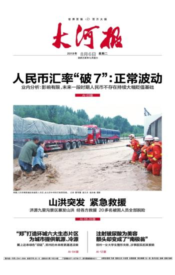 大河报电子版2019年08月06日