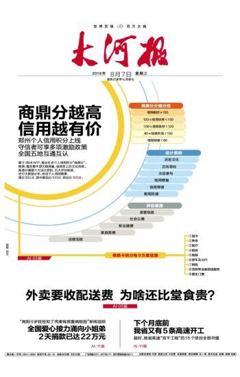 大河报电子版2019年08月07日