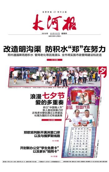 大河报电子版2019年08月08日