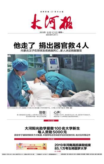 大河报电子版2019年08月12日