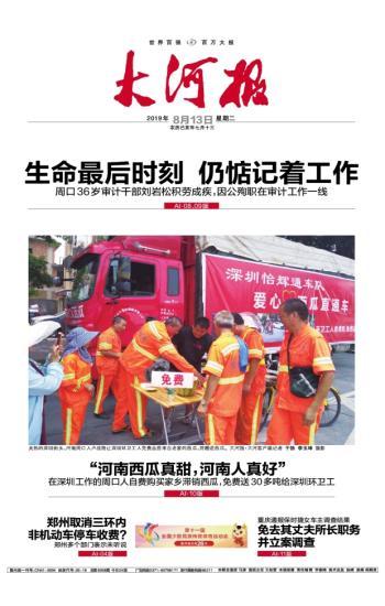 大河报电子版2019年08月13日