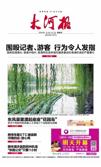 大河报电子版2019年08月15日