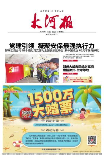 大河报电子版2019年08月16日