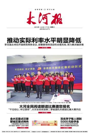 大河报电子版2019年08月17日