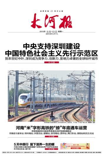 大河报电子版2019年08月19日