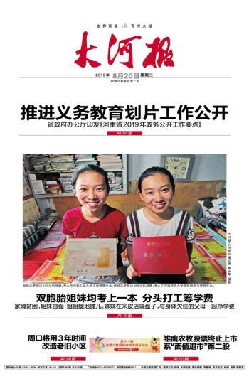 大河报电子版2019年08月20日