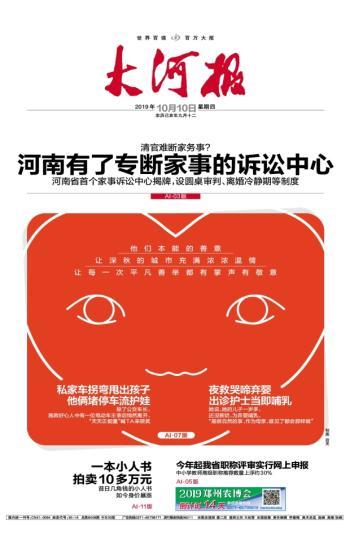 大河报电子版2019年10月10日