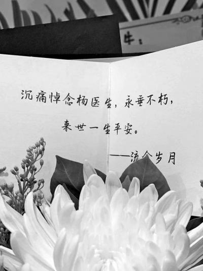 天堂里没有伤 再也没有痛!北京民航总医院医生被患者家属伤害身亡,众多患者及群众送来鲜花、卡片表示哀悼