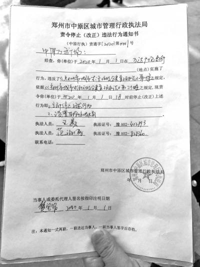 强制垃圾分类执法首日:郑州开出多达17张垃圾分类责令整改书