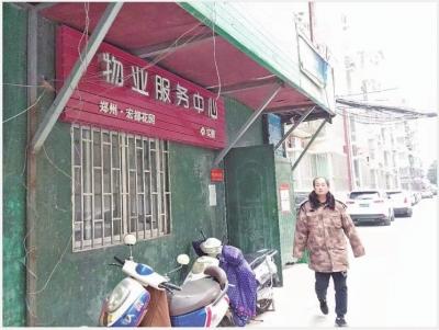 暖气不热,郑州一小区物业每平方还多收一元维修费