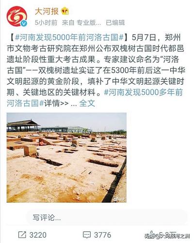 """巩义""""河洛古国""""河南新闻重大考古成果发布"""