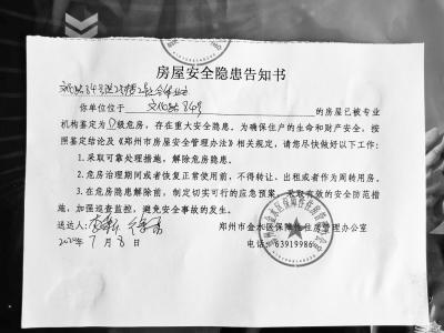"""郑州市一小区""""楼歪歪""""6年 居民:何时才能搬家?"""
