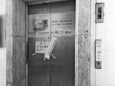 郑州商城路6号院电梯全封停!66岁老太天天爬楼梯:我的物业费去哪儿了?