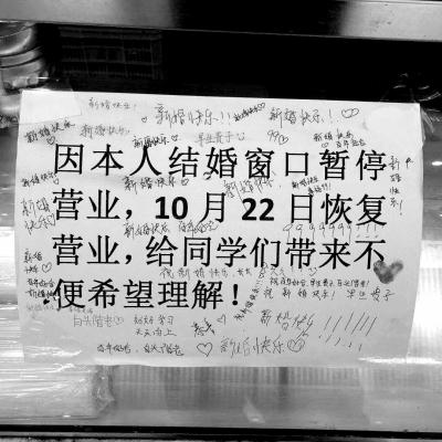 """洛阳一高校食堂老板回家结婚窗口贴""""请假条"""",学生写满祝福"""
