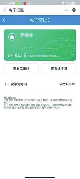 《【天富在线娱乐注册】河南电子驾驶证电子行驶证正式上线 可通过两种方式申领》