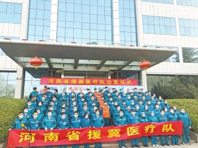 《【天富注册地址】河南援冀医疗队95人奔赴石家庄 80%都是去过武汉的急救队员》